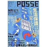 POSSE vol.17: 生活保護はこう変えろ!