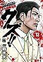 クズ!! ~アナザークローズ九頭神竜男~(13): ヤングチャンピオン・コミックス (ヤングチャンピオンコミックス)