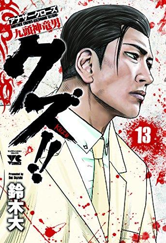 クズ!!~アナザークローズ九頭神竜男~ (ヤングチャンピオンコミックス)