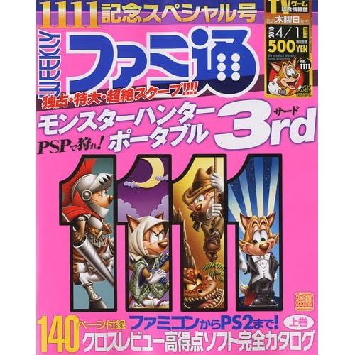 週刊ファミ通増刊 2010年 4/1号 [雑誌]