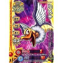ドラゴンクエスト モンスターバトルロードⅠ 第三章 キメラ 【ノーマル】 M-036G