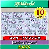 D'Addario/ダダリオ EJ87C Titanium コンサートウクレレ弦×10セット