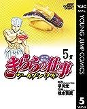 江戸前鮨職人 きららの仕事 ワールドバトル 5 (ヤングジャンプコミックスDIGITAL)