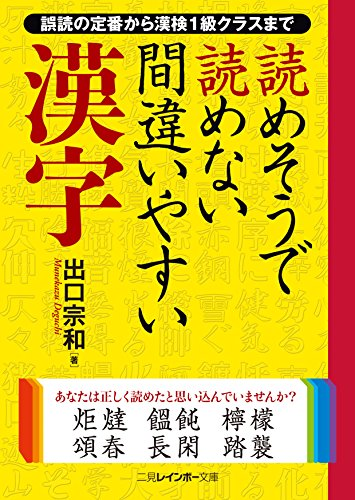 読めそうで読めない間違いやすい漢字 / 出口 宗和