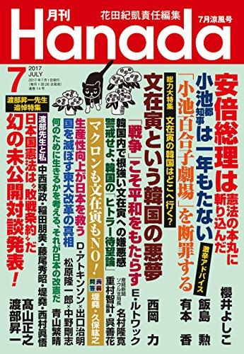 月刊Hanada2017年7月号 [雑誌]