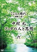 こころの時代 ~宗教・人生~ 中村 元 ブッダの人と思想 第六巻 [DVD]