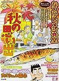 なつかしメシ食堂 秋の思い出 (ぶんか社コミックス)