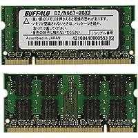 BUFFALO メモリ DDR2 667MHz SDRAM(PC2-5300) 200Pin S.O.DIMM 2GB 2枚組 D2/N667-2GX2