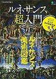 ルネサンス超入門 (エイムック 3780)
