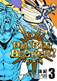 DOUBLE DECKER! ダグ&キリル 3 (ヤングジャンプコミックス)