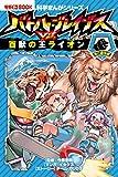 バトル・ブレイブス VS. 百獣の王ライオン (科学まんがシリーズ)