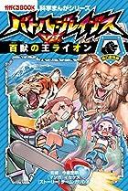バトル・ブレイブス VS. 百獣の王ライオン