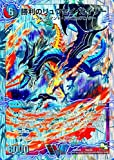 デュエルマスターズ DMD20-14 勝利のリュウセイ・カイザー/唯我独尊ガイアール・オレドラゴン(下) (ビクトリーカード)【ドラゴンサーガ スーパーVデッキ 勝利の将龍剣ガイオウバーン 収録】DMD20-014