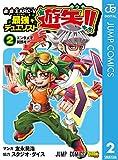 遊☆戯☆王ARC-V最強デュエリスト遊矢!! 2 (ジャンプコミックスDIGITAL)