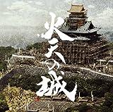 火天の城 オリジナル・サウンドトラックを試聴する