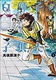白獅子の子供たち / 高橋 那津子 のシリーズ情報を見る
