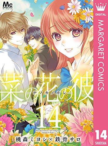 菜の花の彼―ナノカノカレ― 14 (マーガレットコミックスDIGITAL)