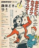 NHK 趣味どきっ!(火曜) あなたもカラオケマスター 心をふるわせる8つのボーカルレッスン 2017年 12月?2018年1月 [雑誌] (NHKテキスト)