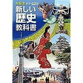 市販本 新版 新しい歴史教科書