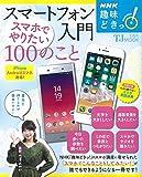 NHK趣味どきっ! スマートフォン入門 スマホでやりたい100のこと (TJMOOK)