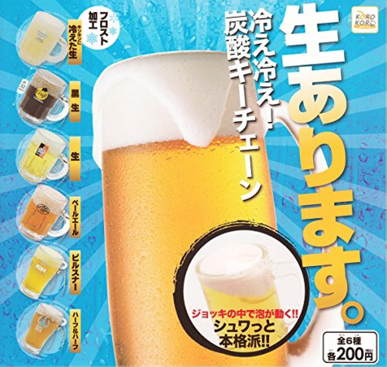 冷え冷え!炭酸キーチェーン全6種 ガチャ ビールジョッキ
