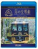 近鉄 16200系『青の交響曲(シンフォニー)』 4K撮影 【Blu-ray Disc】