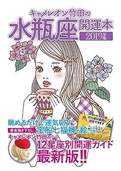 [キャメレオン竹田]のキャメレオン竹田の開運本 2019年版 11 水瓶座