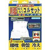 山田式 腰らくらくコルセット 骨盤ベルト付 腰用 LLサイズ (ウエスト100~115cm/ヒップ100~120cm) 白