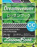 Dreamweaverレッスンブック CC2015対応