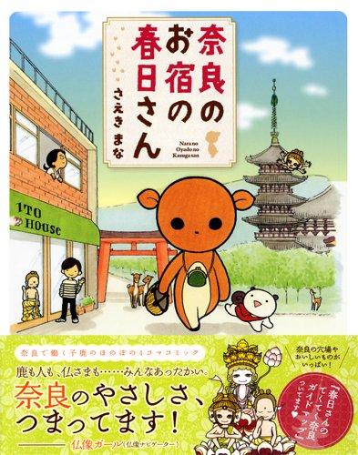 奈良のお宿の春日さん (コンペイトウ書房)の詳細を見る
