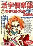 活字倶楽部 2007年 03月号 [雑誌]