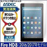 Amazon.co.jpFire HD 8 タブレット (Newモデル) 16GB,32GB / Fire HD 8 タブレット (第6世代/2016) 対応フィルム アスデック 【ノングレアフィルム3】・防指紋・気泡消失・映り込み防止・アンチグレア・日本製 NGB-KFH09 (マットフィルム)