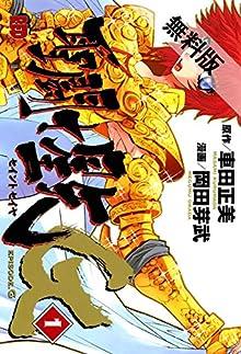 聖闘士星矢EPISODE.G 1【期間限定 無料お試し版】 (チャンピオンRED...