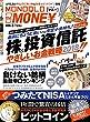 MONOQLO the MONEY (モノクロ ザ マネー)vol.3 (100%ムックシリーズ)