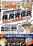MONOQLO the MONEY(モノクロ ザ マネー) vol.3 (100%ムックシリーズ)