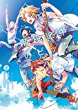 階段途中のビッグ・ノイズ 2巻 (デジタル版ビッグガンガンコミックス)