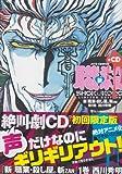 新 職業・殺し屋。 斬 ZAN 1 [絶叫劇CDつき初回限定版] (ジェッツコミックス)