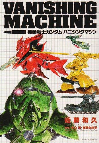 機動戦士ガンダムバニシングマシン (角川コミックス・エース 17-2)の詳細を見る