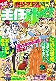 主任がゆく! スペシャル vol.143 (本当にあった笑える話Pinky 2020年03月号増刊) [雑誌]