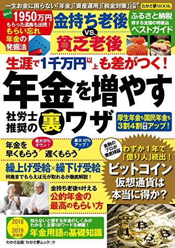 わかさ夢MOOK70 生涯で1千万円以上も差がつく! 年金を増やす社労士推奨の裏ワザ (WAKASA PUB)