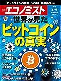 週刊エコノミスト 2018年02月06日号 [雑誌]