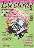 月刊エレクトーン 2017年4月号