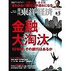 週刊東洋経済 2017年8/5号 [雑誌](金融大淘汰 10年後、その銀行はあるか)