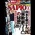 SAPIO (サピオ) 2017年 3月号 [雑誌]