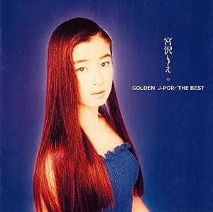 GOLDEN J-POP/THE BEST 宮沢りえ