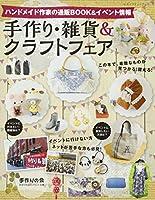 手作り・雑貨&クラフトフェア (レディブティックシリーズno.4330)