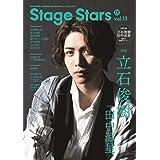 TVガイド Stage Stars vol.13 (TOKYO NEWS MOOK 905号)