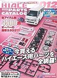 ハイエースパーフェクトパーツカタログ 2012 (芸文MOOK831号) (GEIBUN MOOKS 831)