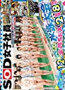 SOD女子社員 水泳大会2016 熱くなり過ぎて中出しまで 12名全員SEX 2枚組8時間 DVD
