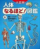 人体なるほど!図鑑: 謎にいどんだ医学の歴史もバッチリ!